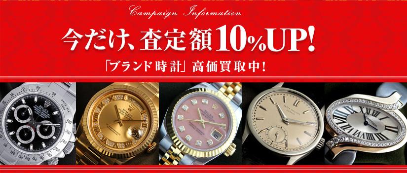 今だけ査定額10%UP! 「ブランド時計」高価買取中!